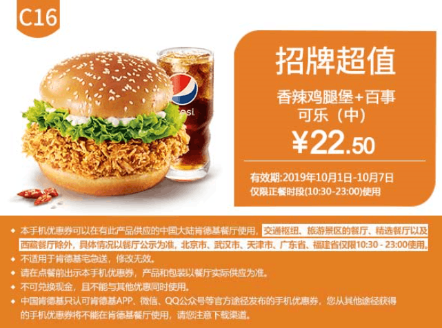 C16香辣雞腿堡+百事可樂(中)