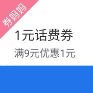 1元苏宁金融话费券