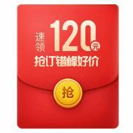 美团酒店最高120元酒店红包