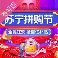 苏宁拼购节全民狂欢抢百亿补贴