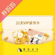 21天樊登读书VIP