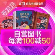 京東雙11自營圖書每滿100-50