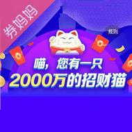 直播招财猫瓜分2000万红包