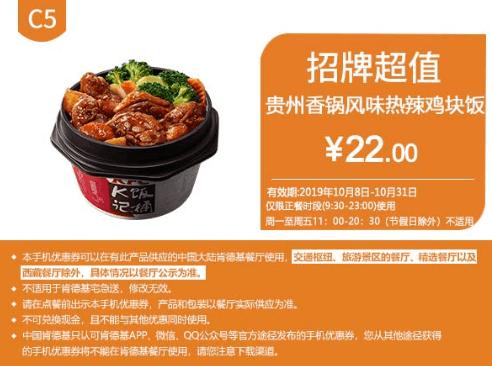 C5貴州香鍋風味熱辣雞塊飯