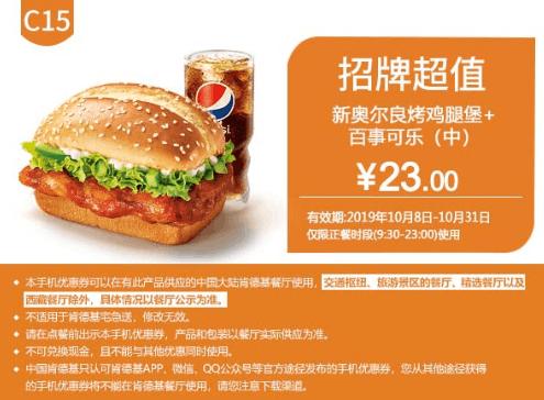 C15新奧爾良烤雞腿堡+百事可樂(中)