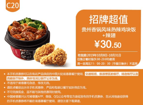C20貴州香鍋風味熱辣雞塊飯+辣翅