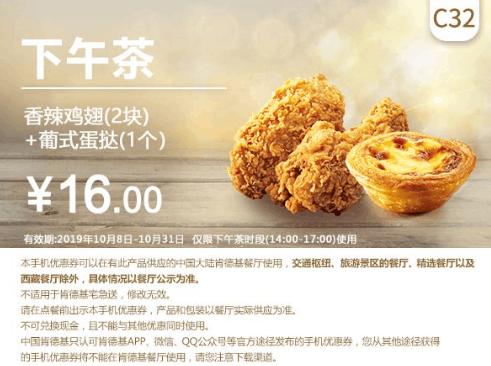 C32香辣雞翅(2塊)+葡式蛋撻(1個)