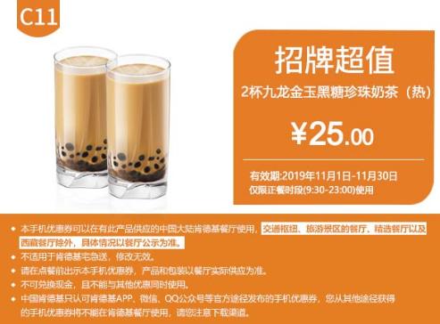 C11 2杯九龙金玉黑糖珍珠奶茶(热)