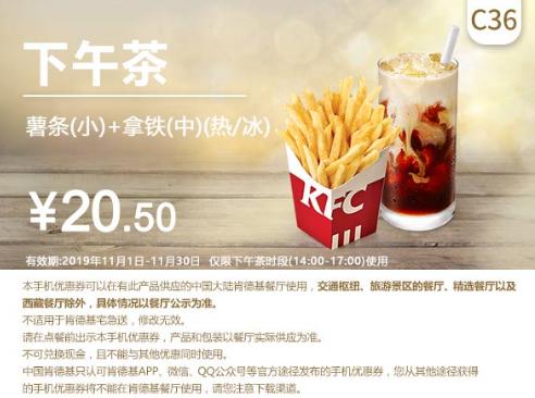 C36薯条(小)+拿铁(中)(热/冰)