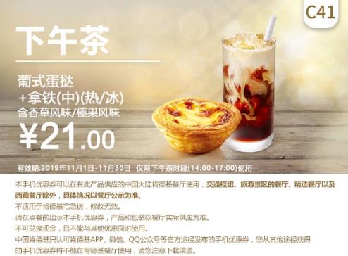 C41葡式蛋挞+拿铁(中)(热/冰)含羞草风味/榛果风味