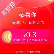 0.3元天猫现金红包