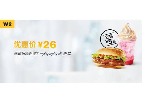 W2卤辣板烧鸡腿堡+yēyéyěyè奶冻款