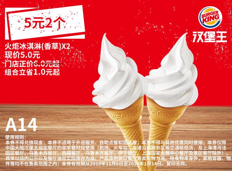 A14火炬冰淇淋(香草)X2