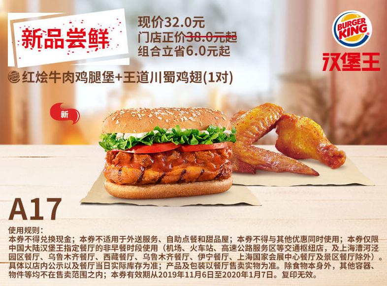 A17紅燴牛肉雞腿堡+王道川蜀雞翅(1對)