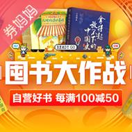浜�涓��句功澶т���姣�婊�100-50