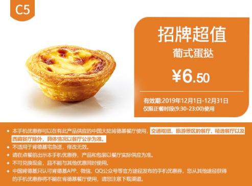 C5葡式蛋挞
