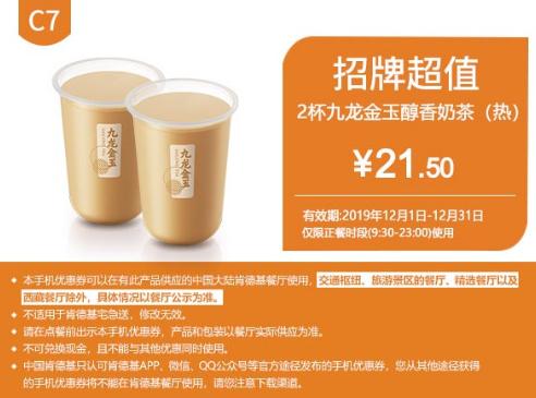 C7 2杯九龙金玉醇香奶茶(热)