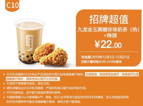 C10九龙金玉黑糖珍珠奶茶(热)+辣翅