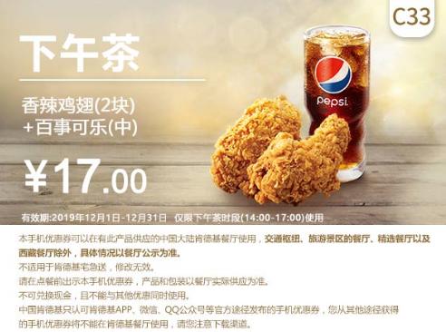 C33香辣鸡翅(2块)+百事可乐(中)