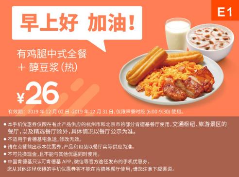E1有鸡腿中式全餐+醇豆浆(热)
