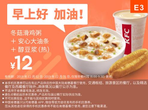 E3冬菇滑鸡粥+安心大油条+醇豆浆(热)