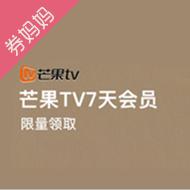 7天芒果TV视频会员