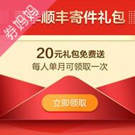 20元顺丰www.亚博88.com