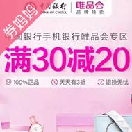 唯品会 X 中国银行 消费满30-20元