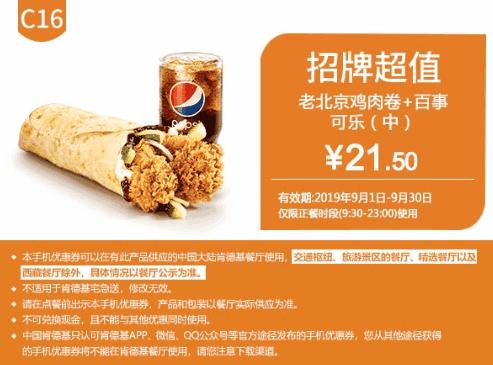 C16老北京鸡肉卷+百事可乐(中)