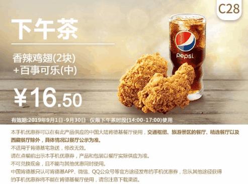 C28香辣鸡翅(2块)+百事可乐(中)
