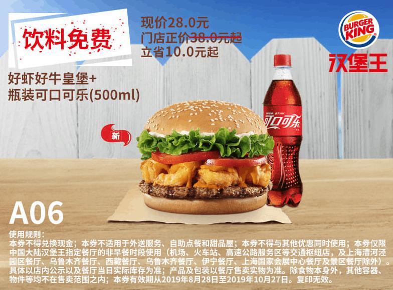 A06好蝦好牛皇堡+瓶裝可口可樂(500ml)