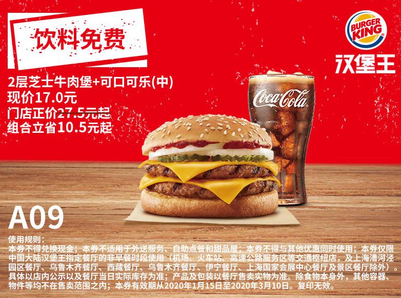 A09 2層芝士牛肉堡+可口可樂(中)