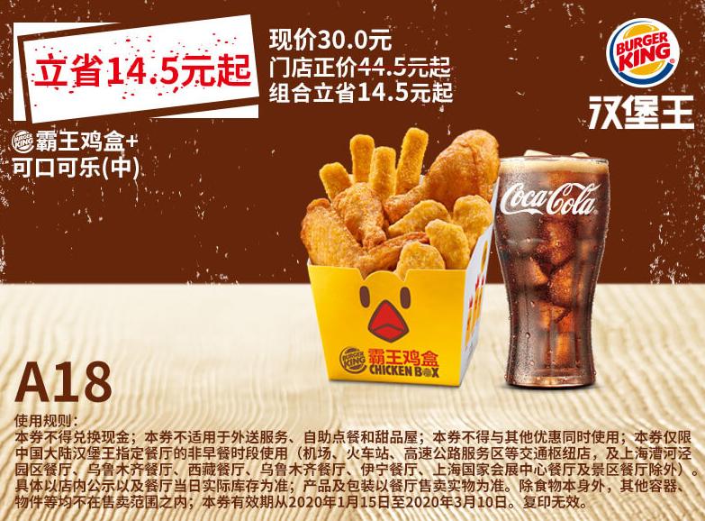 A18霸王雞盒+可口可樂(中)