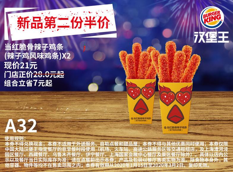 A32當紅脆骨辣子雞條(辣子雞風味雞條)X2