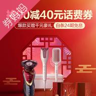 2-40元京东话费券
