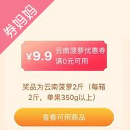 京东京喜0元种水果