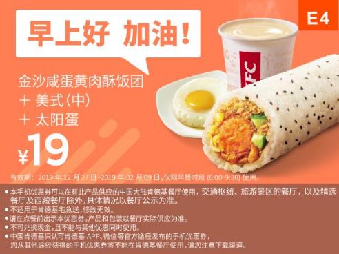 E4金沙咸蛋黄肉酥饭团+美式(中)+太阳蛋