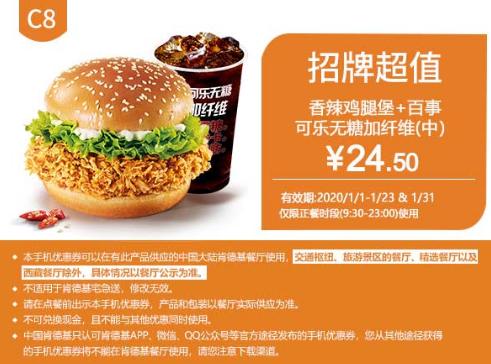C8香辣鸡腿堡+百事可乐无糖加纤维(中)