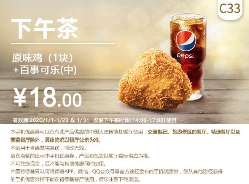 C33原味鸡(1块)+百事可乐(中)