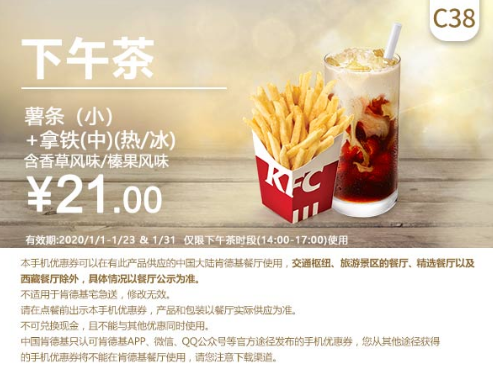 C38薯条(小)+拿铁(中)(热/冰)含羞草风味/榛果风味