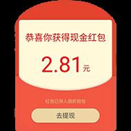 新用户注册送2.81元