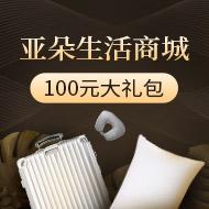 亚朵生活商城100元礼包