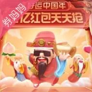 手机百度好运中国年5亿红包