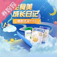 京东优惠券:品质奶粉爆款低至9.9元