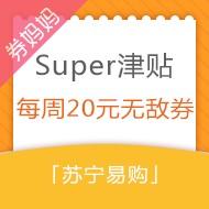 苏宁优惠券,Super专属购物津贴