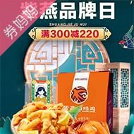 苏宁优惠券,紫燕百味鸡超级品牌日