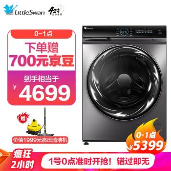 1号0点抢小天鹅10公斤滚筒洗衣机直降2250元!