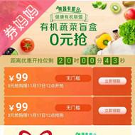 京东优惠卷:果蔬有机日