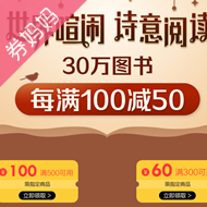 当当网优惠券:图书每满100-50元