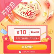京东优惠券领取:10元全品类券